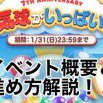 【ツムツム】気球がいっぱいイベントの概要と進め方解説!【気球がいっぱい】