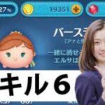 バースデーアナ スキル6 初見プレイ ツムツム ディズニー コイン稼ぎできる?