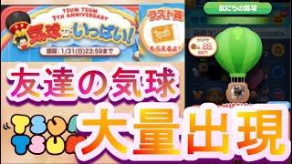 【ツムツム】友達の気球をたくさん出す方法教えます!!