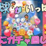 【ツムツム】気球がいっぱい!!イベントガチャに全コインを投入!!