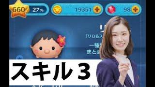 リロ スキル6 初見プレイ ツムツム ディズニー コイン稼ぎできる?
