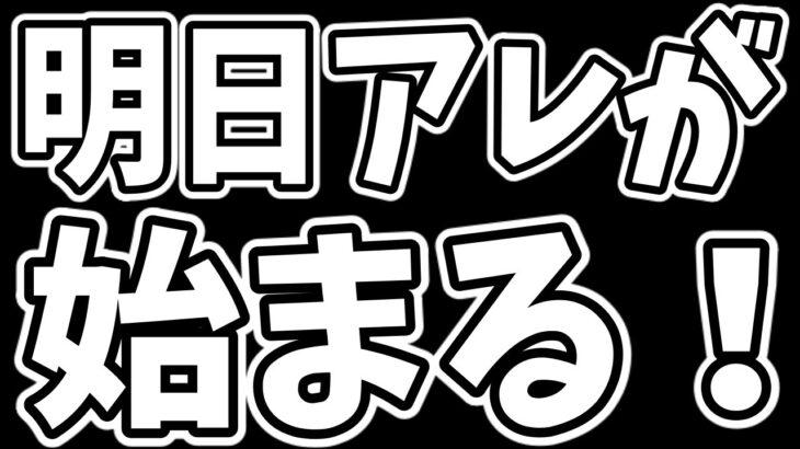 【ツムツム】明日激熱なアレが来るぞ!!!