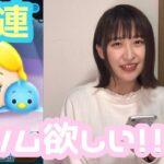 【ツムツム】シンデレラ&青い鳥が欲しい!!!!!