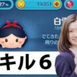白雪姫 スキル6 初見プレイ ツムツム ディズニー コイン稼ぎできる?