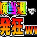 【年末年始ツムツムくじ】高額当選キターーーーー!!!
