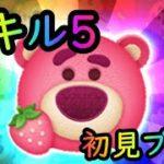 【ツムツム】ロッツォチャーム スキル5初見プレイ!