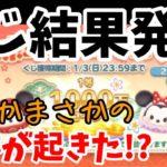 【ツムツム】新年ツムツムくじの結果発表!