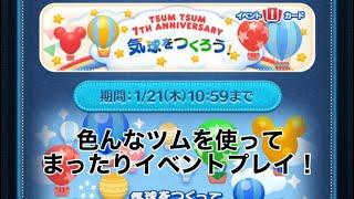 【ツムツム】色んなツムを使いながらまったりイベントプレイ②【気球をつくろう】