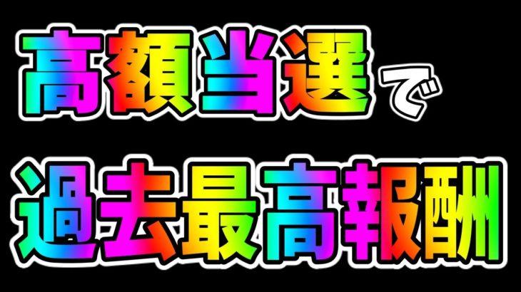 【ツムツムくじ】高額当選で過去最高のコインが!!!