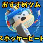 【ツムツムランド】おすすめツム!アイスホッケーピートの紹介!!