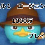 【ツムツム】スキル1 エージェントPでスコア1000万!