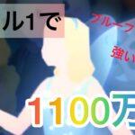 【ツムツム】ブルーフェアリー スキル1 1100万!!#3
