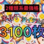 【ツムツム】ウィンターベル スキル1 アイテム無しで3000枚!