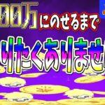【ツムツム ライブ】100万コインに到達するまで終わりたくありまテン!!
