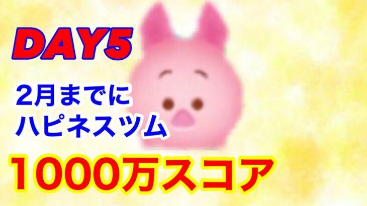 【ツムツム】ハピネスツムツムピグレットで1000万目指す!