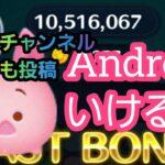 【ツムツム】『メインアカでも投稿』ピグレット 1000万スコアがAndroidでも出せたぞ!