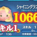 【ツムツム】シャイニングラプンツェル スキル1 1000万超え!