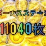 【ツムツム】ボーナスステージ 11040枚!(イベント トレジャーハント)概要欄見てね