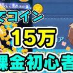 ツムツム 初心者無課金だけど1日でコイン15万増やせた!イベント周回が熱い! レイ太 LINE:ディズニー ツムツム