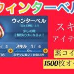 【ツムツム】ウィンターベル素コイン1500使い方