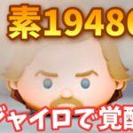 【ツムツム】マスタールーク 素19,486枚
