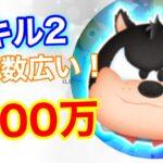 【ツムツム】悪だくみピート (スキル2) 1000万スコア!