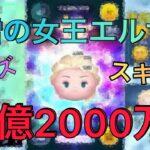 【ツムツム】雪エル スキル2 1億2000万!