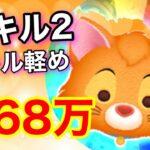 【ツムツム】オリバー (スキル2) 968万!