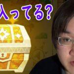【ツムツム】金の宝箱発見!!何が入っているかな? 2月のイベント みんなでトレジャーハントPart2