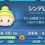 【ツムツム】シンデレラ 2000万(スキル4 レベル17)