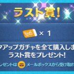 【ツムツム】ピックアップガチャ完売 2021/02/25 (告知あり)