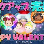 【ツムツム】2021年2月ピックアップガチャ完売!!&ハッピーバレンタイン♡