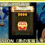 【ツムツム】みんなでトレジャーハント・2021年2月・宝箱MISSION(赤の宝箱)をプレイ!