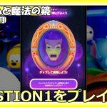 【ツムツムスタジアム】ツムツムと魔法の鏡・2021年2月・QUESTION1をプレイ!