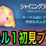 【ツムツム】2月新ツムのシャイニングラプンツェルスキル1初見プレイ。