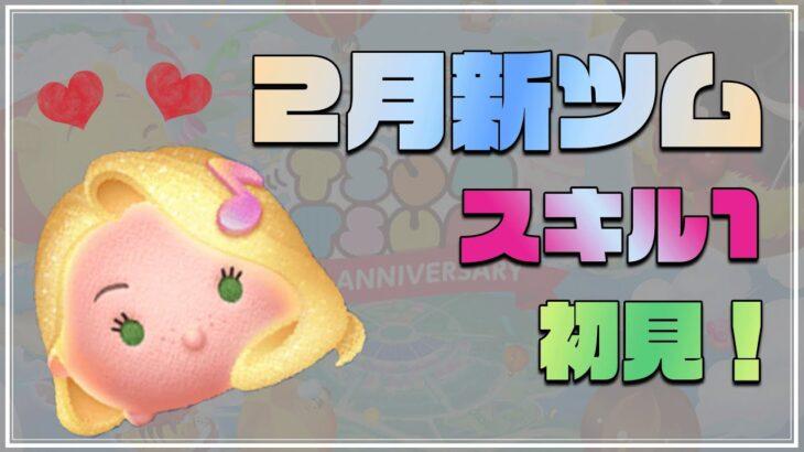 【ツムツム】2月新ツム!シャイニングラプンツェル スキル1 初見プレー!