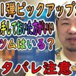 【ツムツム】速報‼最新情報で2月第1弾ピックアップガチャ判明‼【ネタバレ注意】