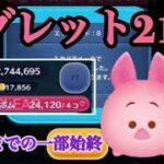 【ツムツム】ピグレット21億未遂 限界値を超えてエラーまで 手元動画あり