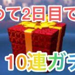 【ツムツム】始めて2日目で10連ガチャ!!まさかの結果に… #2