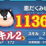 【ツムツム】悪だくみピート スキル2 1000万超え