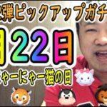 【ツムツム】2月第2弾ピックアップガチャ予想‼2月22日は猫の日‼