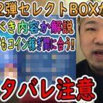 【ツムツム】速報‼最新情報で2月第2弾セレクトBOXが判明‼【ネタバレ注意】