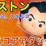 【ディズニーツムツム】ガストン(スキル2、スキル3)、スコアアタック!