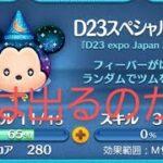 ブルー動画【ツムツム】256 【今日のツム2】