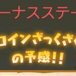 ブルー動画【ツムツム】258【ボーナスステージ】
