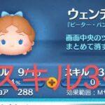 ブルー動画【ツムツム】269【今日のツム12】