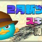 【ツムツム】2月新ツム!エージェントP スキル1 初見プレー!