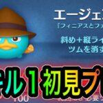 【ツムツム】2月新ツムのエージェントPスキル1初見プレイ。