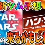 【新ツム予想】スターウォーズが3月に来る予感!!