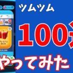 【ツムツム】300万コイン貯めて、プレミアムBoxを100連してみた!!